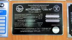 Шильдик табличка для моторной лодки обь-М, обь-3,