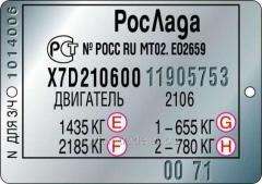 ТАБЛИЧКА,БИРКА,ШИЛЬД НА АВТОМОБИЛЬ ВАЗ 2114,ВАЗ