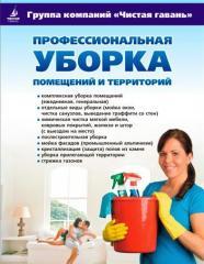 Уборка квартир, офисов, помещений в Крыму