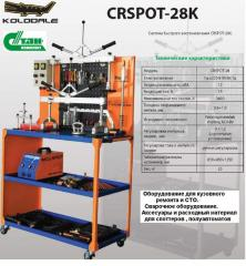 KOLODALE Crspot-28K. System of fast recovery of