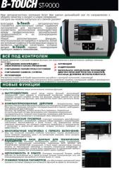 B-ST-9000....... The diagnostic Brain Bee scanner
