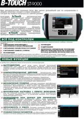 b -Touch ST-9000.Диагностический сканер Brain
