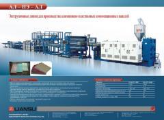 Линии для производства алюминиево-пластиковых