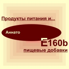 Анато, Аннато, Annato 3%