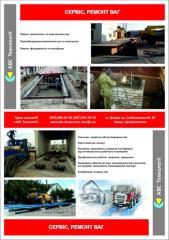 Сервис,ремонт,поверка и техническое обслуживание
