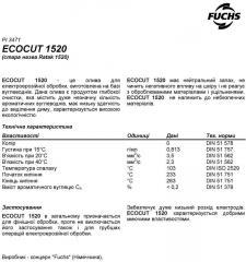 Диэлектрическая углеводородная жидкость Ecocut