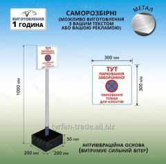 Табличка паркування тільки для клієнтів на бетонной плите платформе
