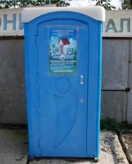 Кабины туалетные уличные