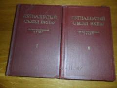 Стенотчет 15 съезда КПСС В 2т. История Сталин