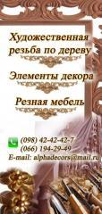 Woodcarving. Kharkiv.