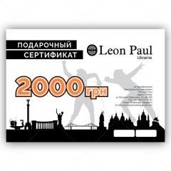 Подарочный сертификат Leon Paul на 2000 грн