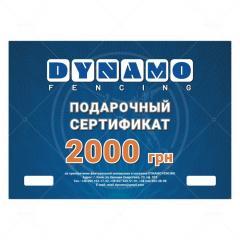 Подарочный сертификат DYNAMO FENCING на 2000 грн
