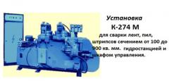 Установка сварочная К-274 М