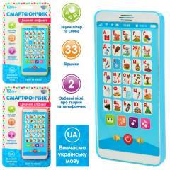 Интерактивный говорящий телефон - азбука
