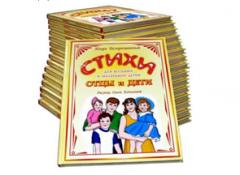 Книжка для взрослых и детей «Отцы и дети»