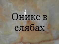 Мрамор в слябах разных видов