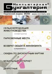 Компьютерная Бухгалтерия, журнал