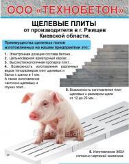 Плиты щелевые , Сельское хозяйство, ООО Технобетон