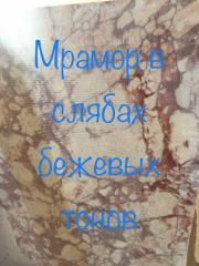 Мраморные слябы и плитка , Слябы Оникса на складе