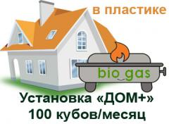 Биогазовая установка для частного дома 100 м3 в