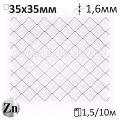Сетка Рабица 35x35x1,6 высота 1,5м/10м оцинкованная загнутые концы