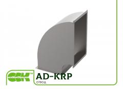 Отвод для прямоугольного воздуховода AD-KRP