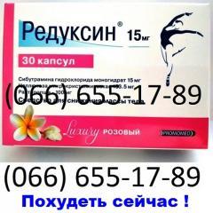 Редуксин 15 мг ОЗОН лучший супер эффект Редуксин розовый капсулы для похудения Киев Украина