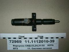 Форсунка дизельная СМД-23, СМД-31