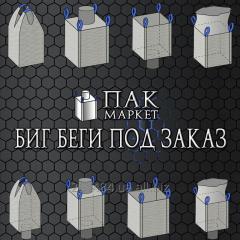 Поставщик Биг Бегов