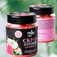 Натуральный соляной скраб для лица и тела с