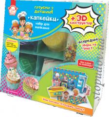 Детский набор для выпечки
