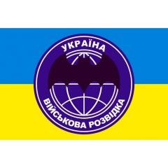 "Флаг ""Украина Военная разведка"" (124 см х 79 см)"
