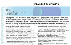 Фамидез® SNL210 (удаление кальциевых, мыльных и