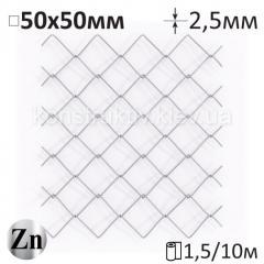 Сетка Рабица 50x50x2,5 высота 1,5м/10м оцинкованная загнутые концы