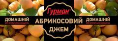 Джем абрикосовый