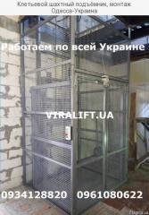 Клетьевой шахтный подъёмник, монтаж Украина.