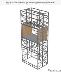 Крупногабаритные грузовые подъёмники до 6000 кг в Украине