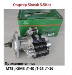 Стартер Slovak 3.5Квт МТЗ, ЮМЗ, Т-40, Т-16,...