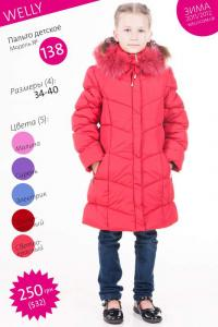 The jacket is children's, female, winter,