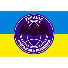 "Флаг ""Украина. Военная разведка"" (124 см х 79 см)"