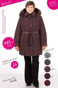The jacket is female, winter, wholesale, from the
