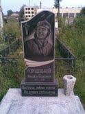 Пам'ятник із граніту