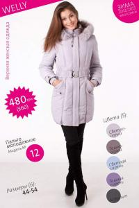 The coat is female, youth, winter, wholesale, from