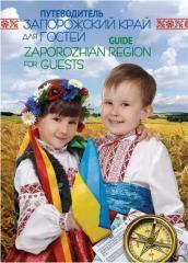 Guide to the Zaporizhia region