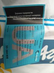Семена подсолнечника НС Х 6045 (под...
