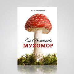 Book His Majesty Amanita. MV Wisniewski
