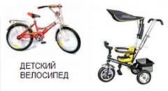 Велосипеды детские двухколесные и трехколесные.