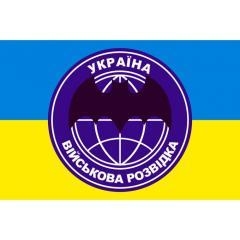 """Флаг """"Украина. Военная разведка"""" (124 см х..."""