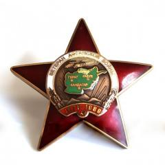 "Order ""Red Star. Veteran of the Afghan"
