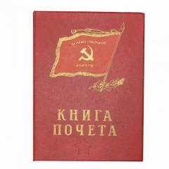 Книга Почета СССР